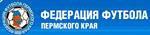 Федерация футбола Пермского края